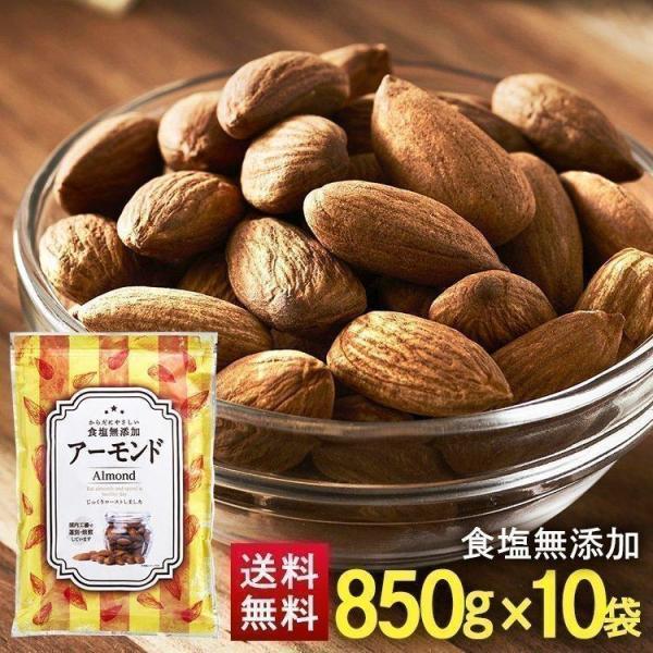 アーモンド 素焼き 素焼きアーモンド ナッツ 素焼アーモンド ナッツ 大容量 10袋 素焼きアーモンドナッツ無塩 850g×10   (D)