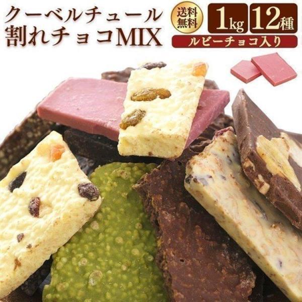 割れチョコ 割れチョコミックス 安い 1キロ 訳あり 送料無料 チョコレート わけあり 割れチョコ 1kg ルビーチョコ 12種 1kg クール便対応 (D)