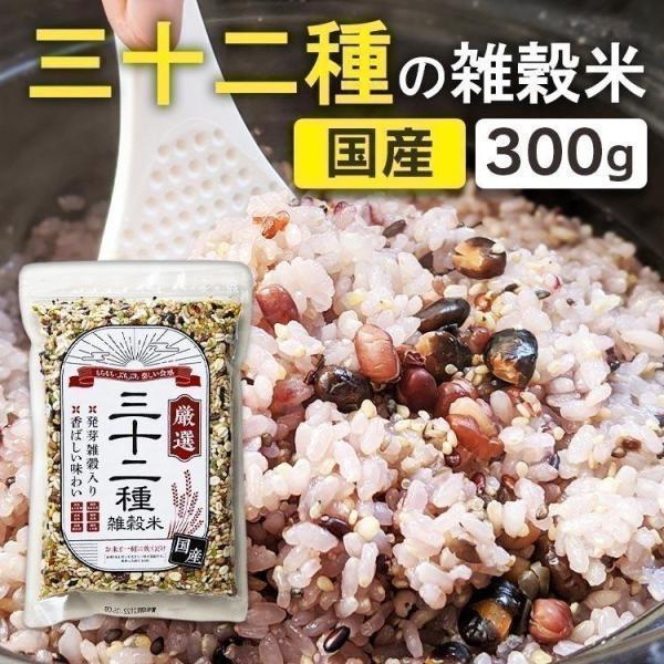 雑穀米 国産 300g 三十二種 雑穀米 300g 三十二穀米 三十二雑穀米 はと麦 もち麦 雑穀 ミックス 発芽玄米 もち玄米 食物繊維 ダイエット 健康【メール便】