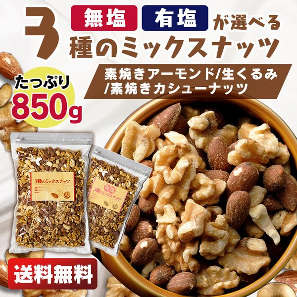 ミックスナッツ 850g 素焼き アーモンド くるみ カシューナッツ 食塩無添加 3種ミックスナッツ850g   (D) メール便