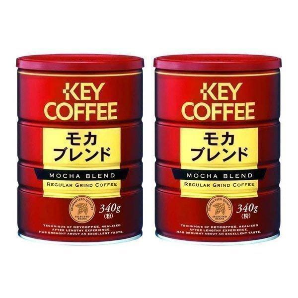 コーヒー 粉  (2個セット)缶モカブレンド(340g) キーコーヒー (D)