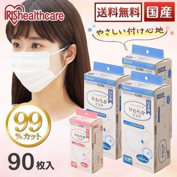マスク日本製アイリスオーヤマ不織布マスク3個セット使い捨てマスクやわらかマスクふつうサイズ30枚入×3箱90枚入りPN-YW30