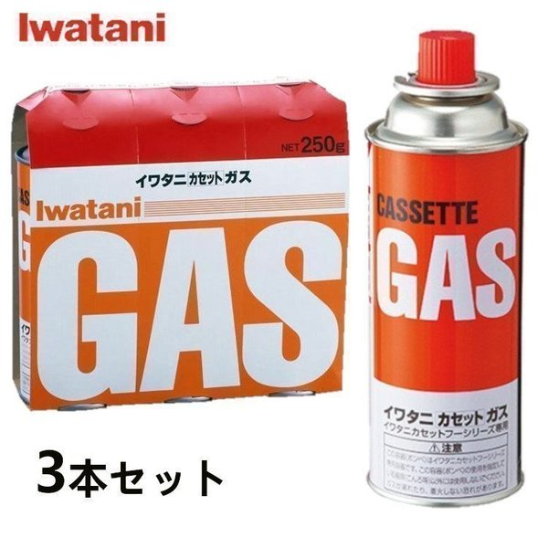 カセットボンベ 3本 イワタニ カセットガス カセットガスボンベ カセットガス3P CB250-OR
