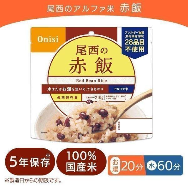 非常食 保存食 尾西のアルファ米 赤飯 ≪1食分≫ 301SE 非常用食品