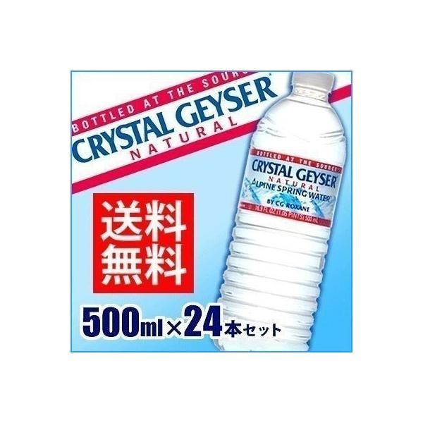 ガイザー 軟水 クリスタル クリスタルガイザーおいしい飲みやすい通販♪口コミ、評判は⁈