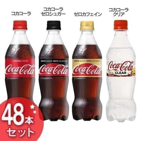 コカコーラ社炭酸飲料 48本 ファンタ コカコーラ ザタンサン ジンジャーエール スプライト シリーズ 470ml〜600ml コカ・コーラ (代引不可)(TD)
