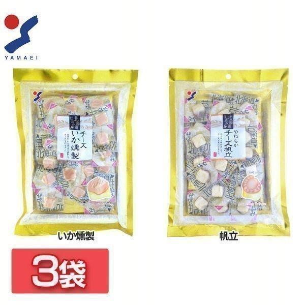 おつまみ チーズ  (3袋入り)北海道仕込み チーズいか燻製 やわらかチーズ帆立 120g (D)