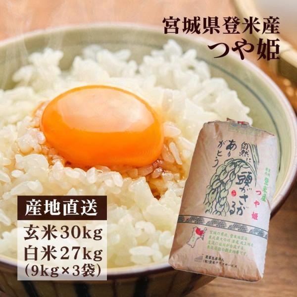 米30kg 玄米 30kg 米 30kg お米 送料無料 安い 玄米 白米 つや姫 宮城県産 精米 一等米 令和2年産 ごはん おいしい
