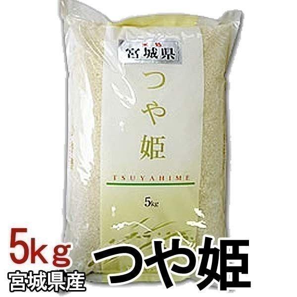 令和元年産 お米 米5kg つや姫 宮城県産 送料無料 5キロ 5kg 米 ごはん うるち米 精白米