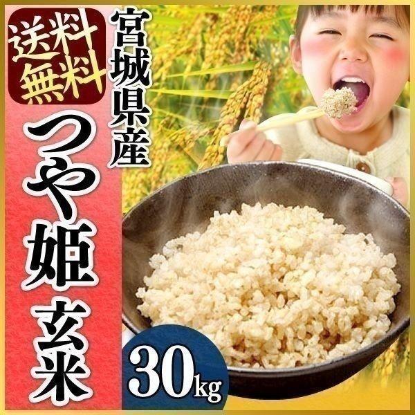 玄米 30kg 米30kg 米 30kg お米 送料無料 安い 玄米 宮城県産 つや姫 送料無料 一等米 令和元年産