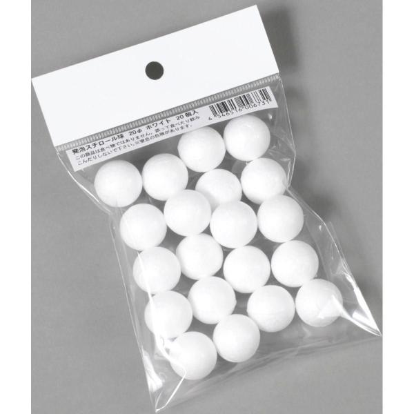 発泡スチロール球 20パイ 20個入り ホワイト 10個セット