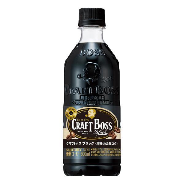サントリー クラフトボス ブラック 500ml ペットボトル 24個セット