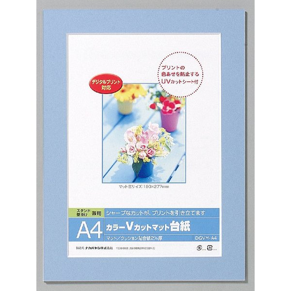 ナカバヤシ Vカットマット台紙A4サイズDGVM−A4−B
