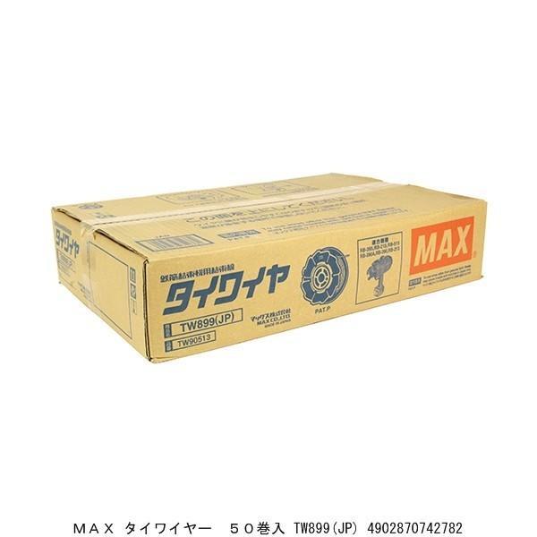 マックス タイワイヤ TW899(JP)なまし