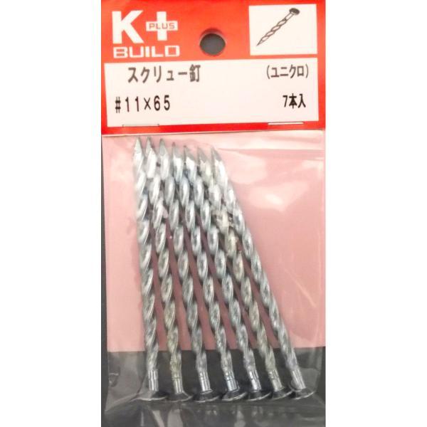 K+ユニクロスクリュー釘 #11×65 3個セット