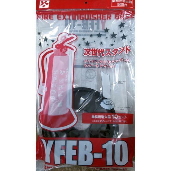 消火器設置台 YFEB−10