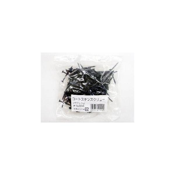 コートステンスクリュー釘 #15×32黒小袋 10個セット