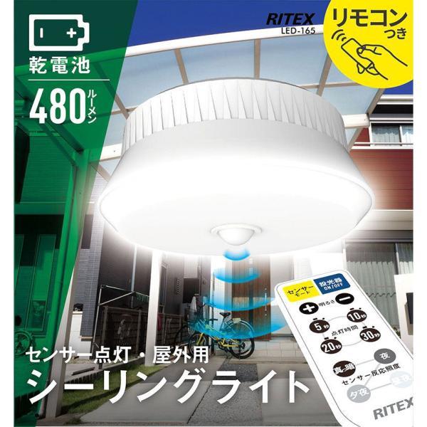 ムサシ カーポート用乾電池センサーライト 屋外用 LED−165