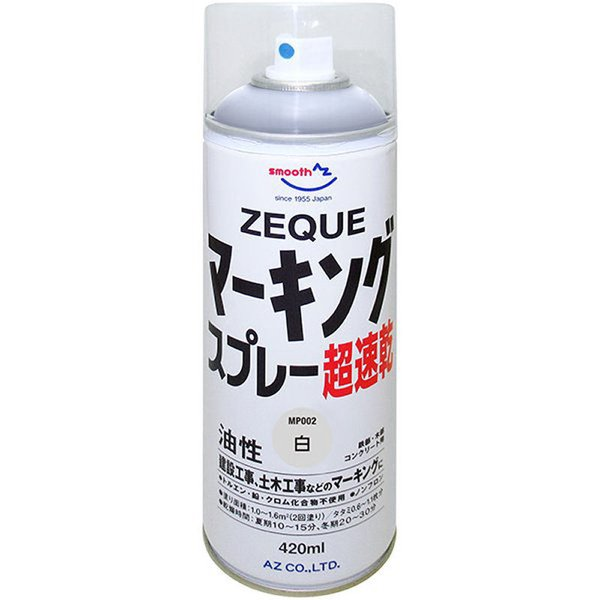 AZ マーキングスプレー ZEQUE 油性 超速乾 白