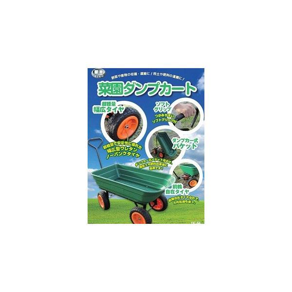 菜園ダンプカート DC−68
