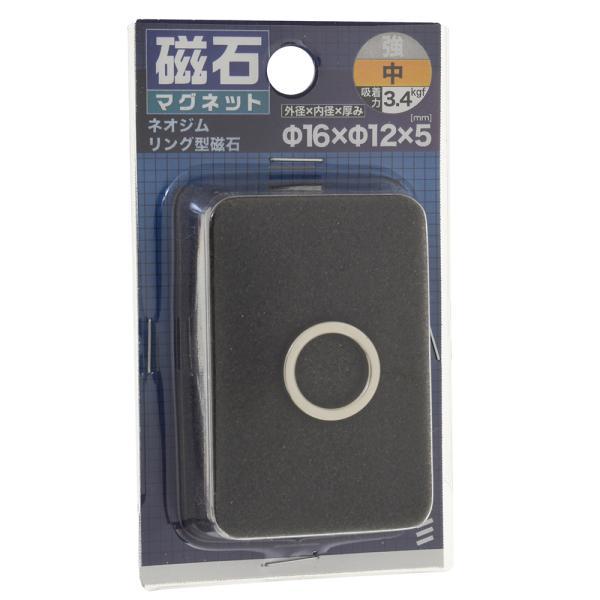 八幡ねじ ネオジムリング磁石 パイ16X5