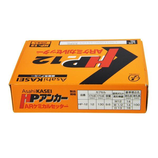 ARケミカルセッター HP−12 25個セット