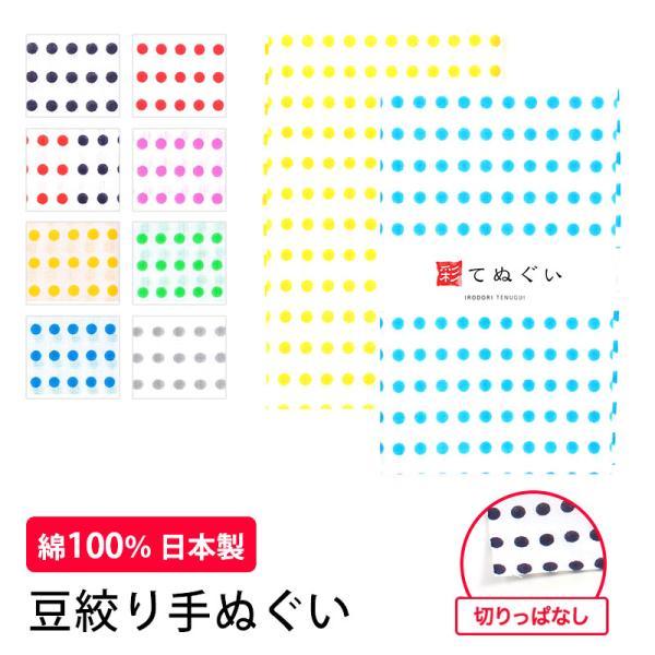 メール便送料無料 彩(irodori) 手ぬぐい 豆絞り 日本手ぬぐい 和柄 ハンカチ おしゃれ 水玉|komesihci5