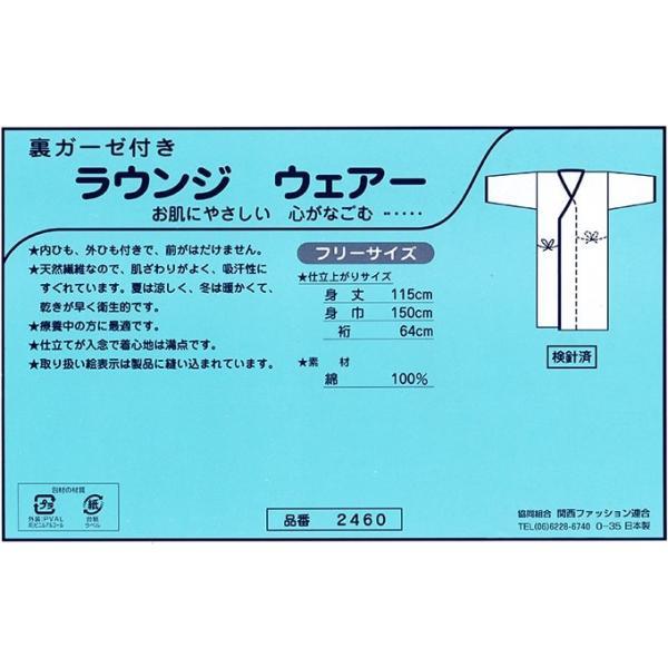介護 パジャマ レディース 寝巻き 浴衣 日本製 夏 冬 フリーサイズ 天然繊維 婦人 女性 内合わせ ラウンジ ウェアー 綿100% 入院 病院 患者 福祉 SO2460R|komesihci5|05