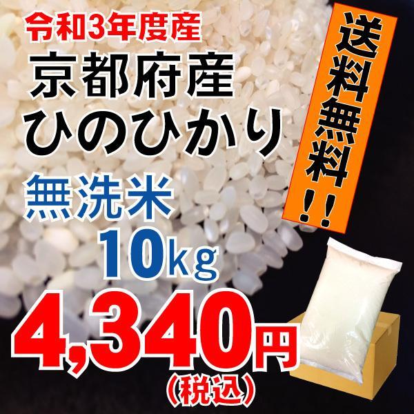 【29年産】無洗米 京都府産 ひのひかり10kg ヒノヒカリ お米 2017年産 送料無料|komeya-akai