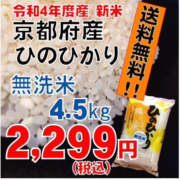 平成29年度 京都府産 ひのひかり無洗米5kg