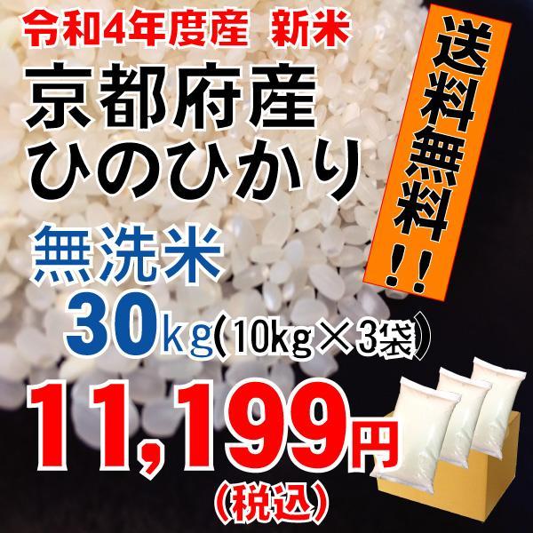 【29年産】無洗米 京都府産 ひのひかり30kg(10kg×3袋) ヒノヒカリ お米 2017年産 送料無料|komeya-akai