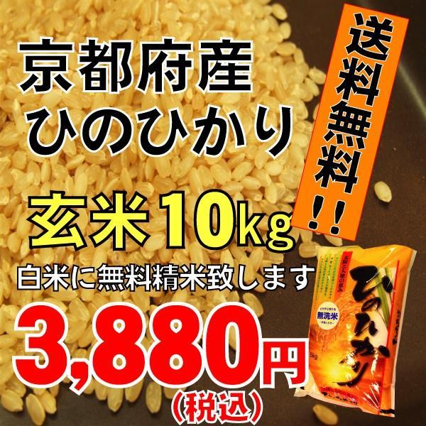 平成29年度 京都府産 ひのひかり玄米10kg