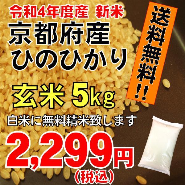 平成29年度 京都府産 ひのひかり玄米5kg