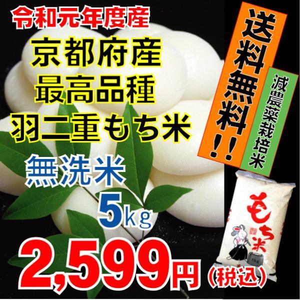 平成29年度 京都府産 新羽二重もち米無洗米5kg