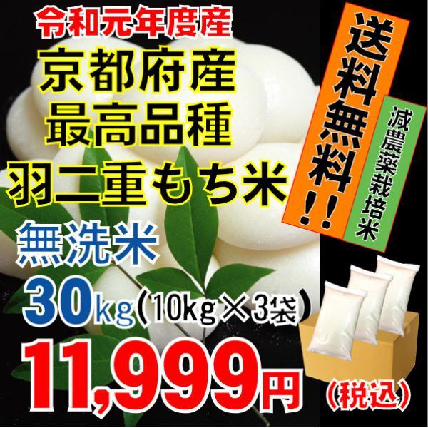 平成29年度 京都府産 新羽二重もち米無洗米30kg