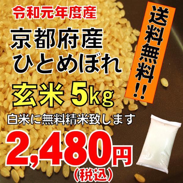 平成29年度 京都府産 ひとめぼれ玄米5kg