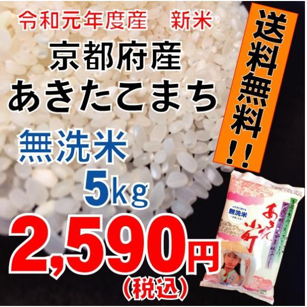 平成30年度 京都府産 あきたこまち無洗米5kg