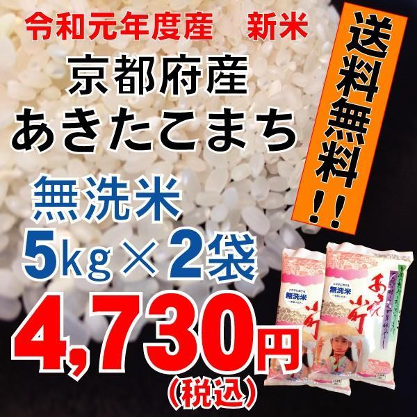 平成30年度 京都府産 あきたこまち無洗米10kg(5kg×2袋)