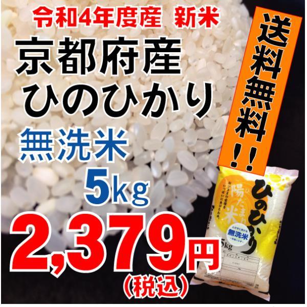 平成30年度 京都府産 ひのひかり無洗米5kg
