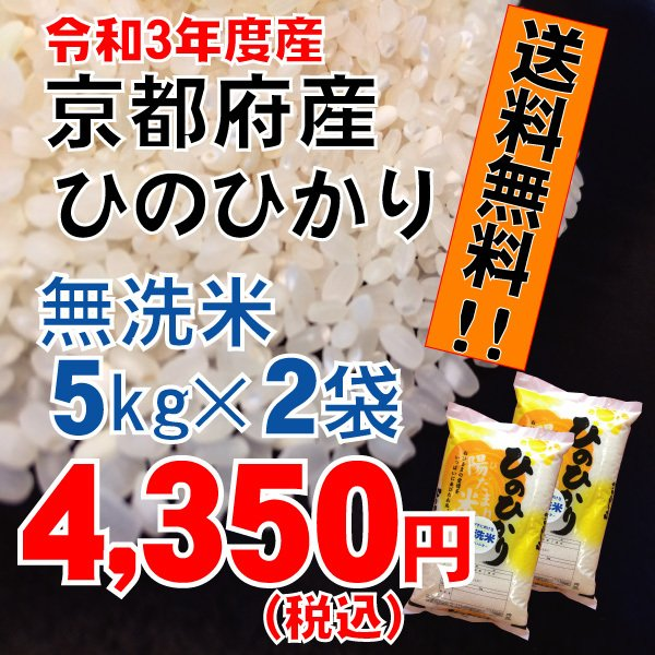 平成30年度 京都府産 無洗米5kg×2袋