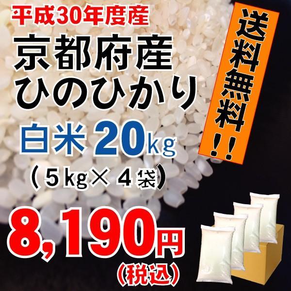 平成30年度 京都府産 ひのひかり5kg×4袋 20kg
