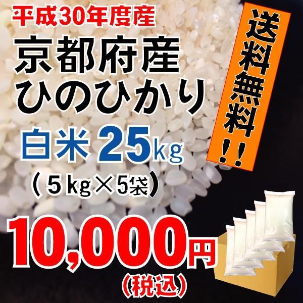 平成30年度 京都府産 ひのひかり5kg×5袋 25kg