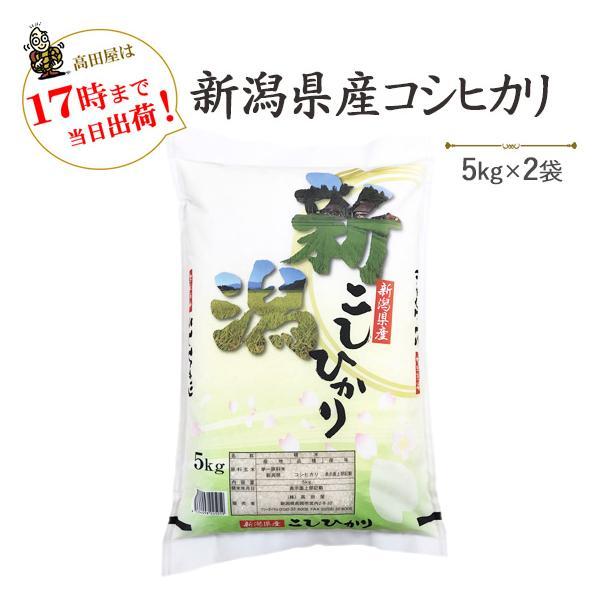 お米 10kg 白米 新潟県産 コシヒカリ 2年連続年間ベストストア賞1位受賞 令和2年産 5kg×2袋