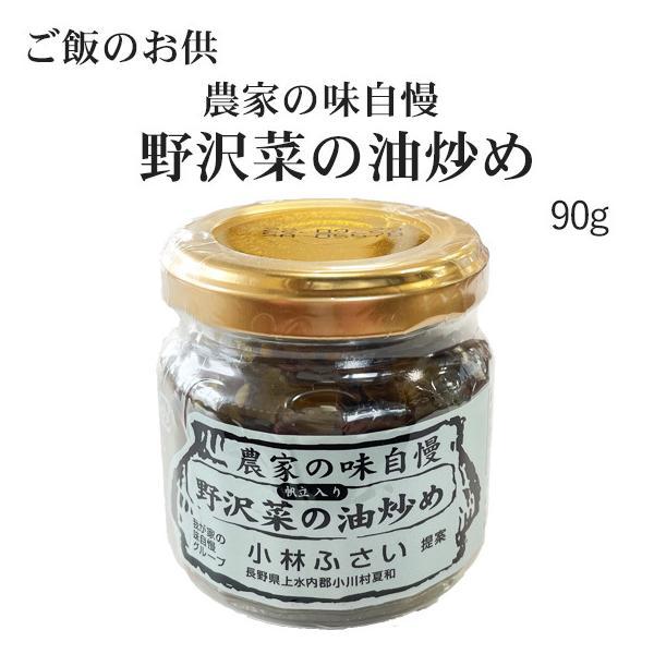 農家家伝の味「野沢菜の油炒」120g