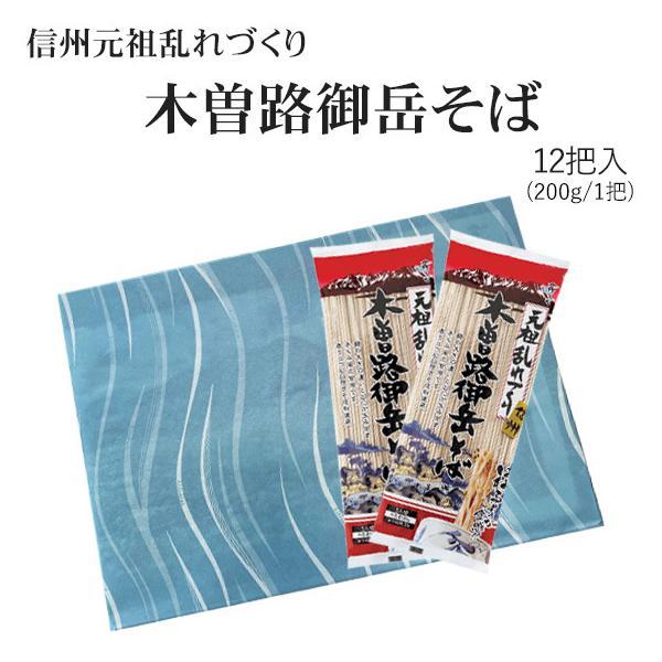 木曽路御岳そば(12袋入)