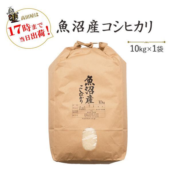 お米 10kg 白米 特A評価 魚沼産コシヒカリ 2年連続年間ベストストア賞1位受賞 令和2年産 10kg×1袋
