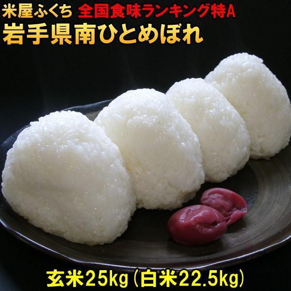 米 ひとめぼれ 玄米 25kg 白米にすると22.5kg お米 岩手県南産 令和2年産米 送料無料 契約農家さん作 この商品は玄米30kgではなく25kgです