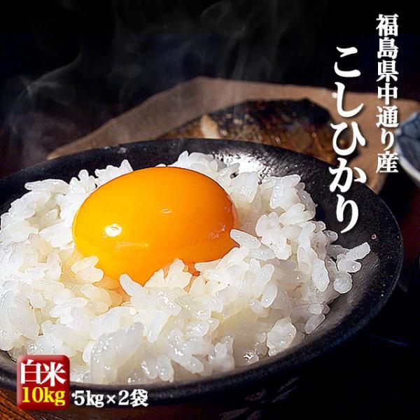 米 お米 平成30年産 福島県中通り産コシヒカリ白米10kg(5kg×2個) 送料無料 ※一部地域を除く komeyamayoshi