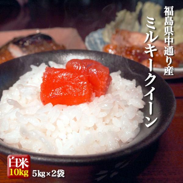 米 お米 令和元年産 福島県中通り産ミルキークイーン白米10kg(5kg×2個)  送料無料  ※一部地域を除く|komeyamayoshi