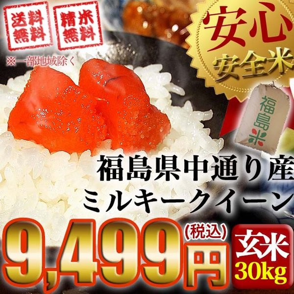 米 お米 令和2年産 福島県中通り産 ミルキークイーン 玄米:30kg(白米:約27kg) 精米無料 送料無料 ※沖縄県・離島対応不可